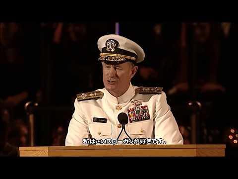 2014テキサス大学卒業式祝辞  マクレイヴン海軍大将 (Navy SEALs)