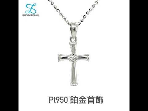 世紀白金 鉑金 PT950 墜子 十字架 信仰  WPB006
