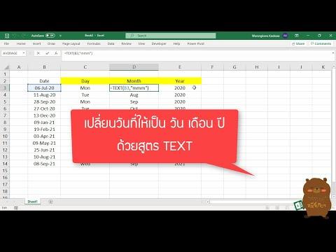 Excel เปลี่ยนวันที่ให้เป็น วัน เดือน ปี โดยใช้สูตร TEXT
