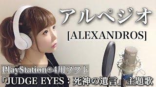 アルペジオ/[ALEXANDROS]【フル歌詞付き】-cover(PlayStation?4用ソフト『JUDGE EYES:死神の遺言』主題歌)(アレキサンドロス/arpeggio)歌ってみた