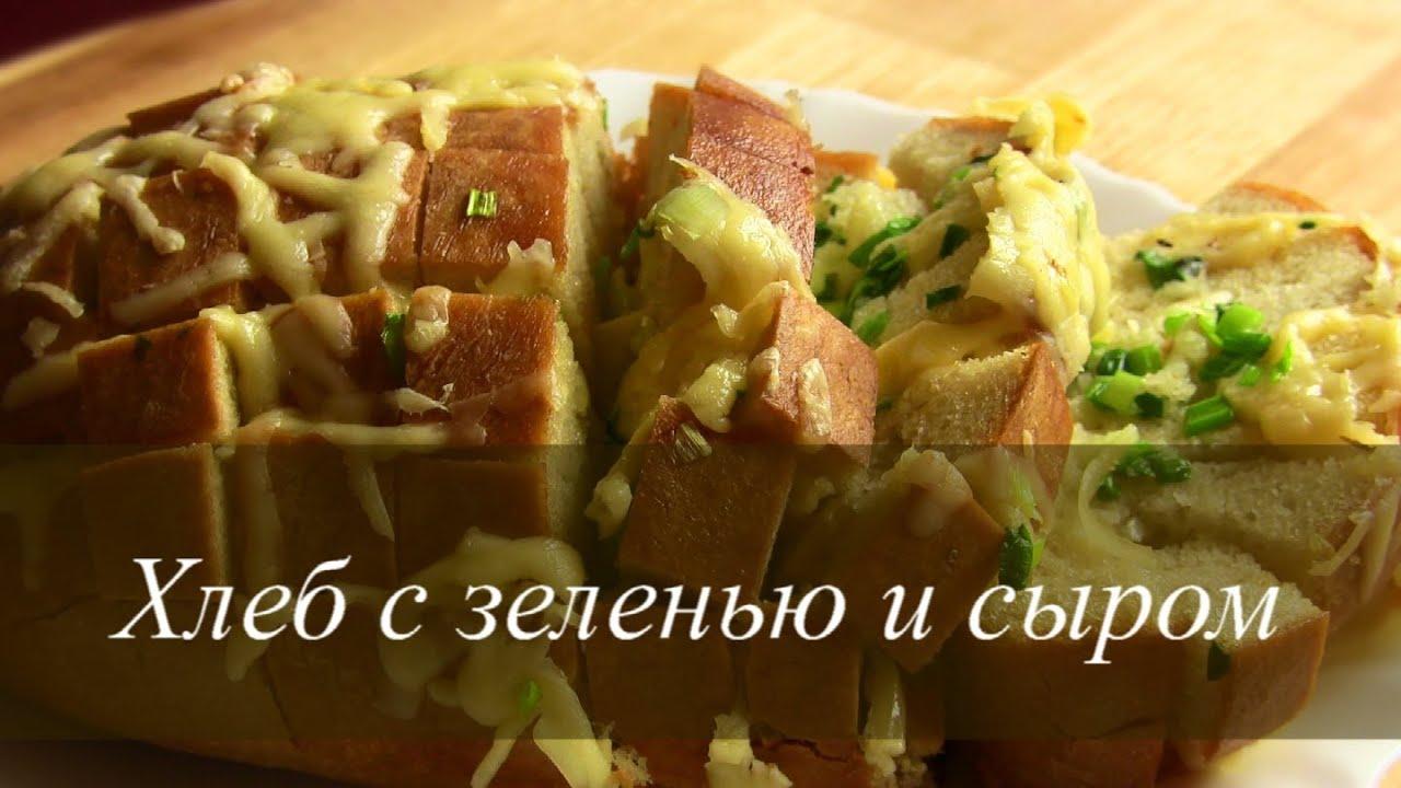 Хлеб запеченный с сыром и чесноком