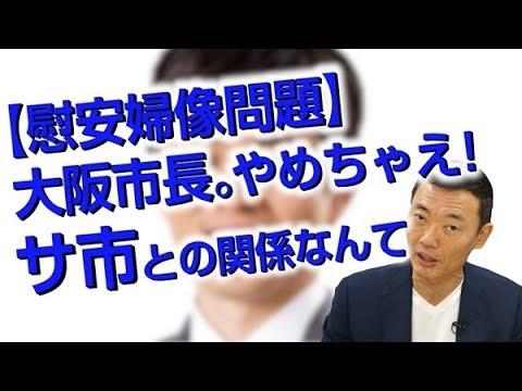 橋下徹さん後継大阪市長。慰安婦像のサ市なんて、切っちゃえ!