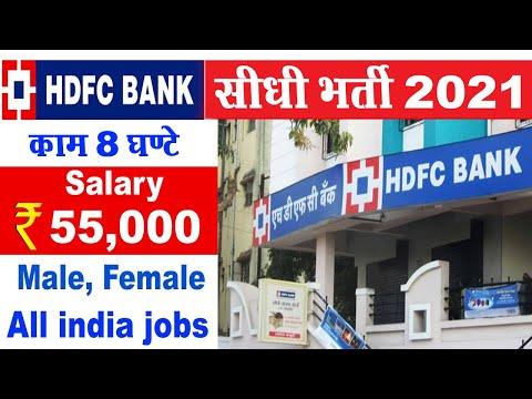 HDFC bank recruitment 2021| HDFC job vacancy 2020 | HDFC bank job apply online | Bank jobs 2021