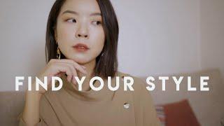 Fashion Tips 如何提升時尚感 | 找到自己的風格 | Meng Mao