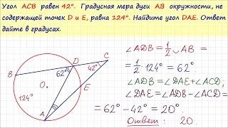 Задача 6 №27886 ЕГЭ по математике. Урок 123