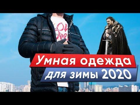 Умная куртка с подогревом и сенсорные зимние перчатки - одежда будущего из Китая