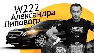 Серьезная полировка Мерседеса чемпиону Липовому!