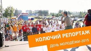 Колючий репортаж Дня Молодёжи-2015 | Сергиев Посад