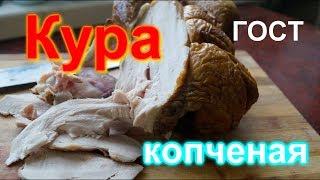Кура копченая (ГОСТ)