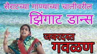 झिंगाटच्या चालीवरील गवळण, sunita madiwal, gavlan dance, gan gavlan, live gavlan , rajesaheb kadam,
