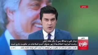 MEHWAR: Ghani, Abdullah Meet Face-to-Face Amid Political Rift