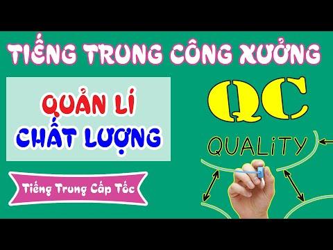 Tiếng Trung chuyên ngành QC, Quản lý chất lượng