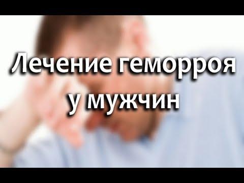 Геморрой у мужчин: фото, лечение, симптомы