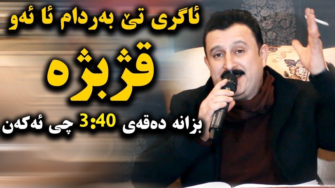Karwan Xabati 2019 (Agri Tebardam Aw Qzh Bzha) Danishtni Binari Sabah Kurdi - Track 2 - ARO