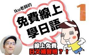 【01】Iku老師的免費線上學日語!你先不用去補習班!!!