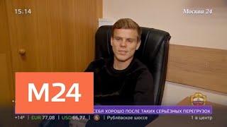 Кокорин и Мамаев заявили, что не пили ничего крепче пива - Москва 24
