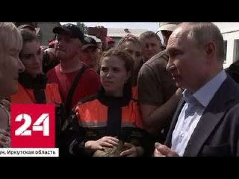 Путин оценил ситуацию