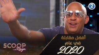 Vin Diesel وAnne Hathaway أفضل مقابلة في برنامج #ScoopwithRaya