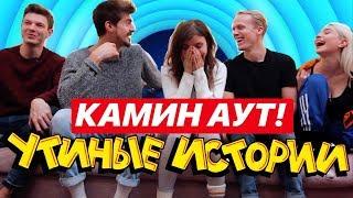 КАМИН АУТ //  МУРАФА vs Jerry Heil