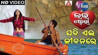 Jadi ae Jibanare |Official Video Song | Swaraj, Bhumika | Tu Mo Love Story | Tarang Cine Productions
