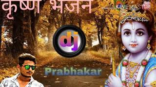 Krishna teri murli /mix by DJ prabhakar//full DJ song