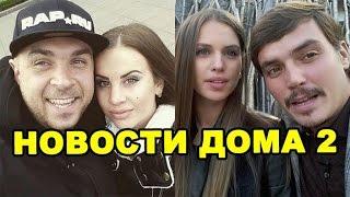 Ветер мстит Глебу, Артёмова и Кузин переезжают!  Новости дома 2 (эфир от 19 октября, день 4545)