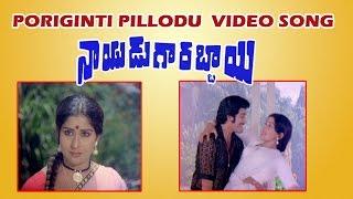 Nayudu Gari Abbai Video Songs  - Poriginti Pillodu| Kirshna | Ambika | BV Prasad | V9 Videos