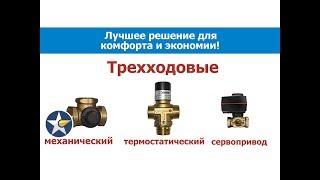 видео Трехходовой термостатический клапан для систем отопления