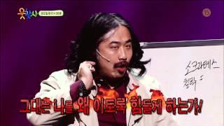 SBS [웃찾사] - 12일(금) 예고