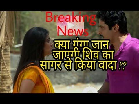 Breaking News- गंगा जान जाएगी शिव का सागर से किया वादा ??