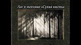 """Рисуем лес в технике """"Сухая кисть""""(масло)"""