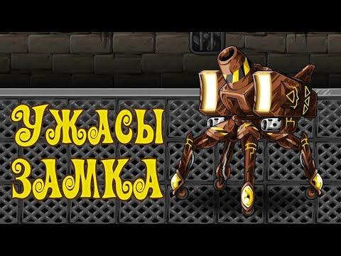 Epic Battle Fantasy 5 - Прохождение игры #12 | Ужасы замка