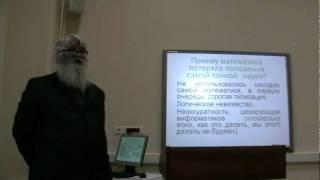 Непейвода Н.Н. Уроки конструктивизма ХХ в. [6/7].mpg