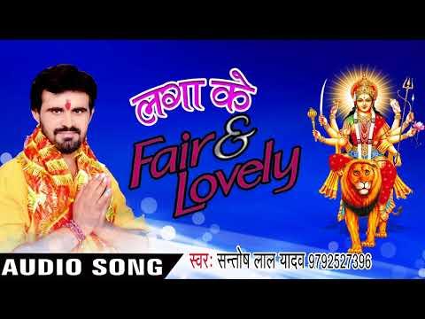2017  का सबसे हिट देवी गीत - Lagake Fairlovly - Hey Shitala Maiya - Santosh lal Yadav भक्ति गीत