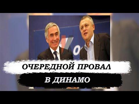 Очередной дичайший провал менеджмента Динамо Киев. Все про ситуацию с Каргбо | Вокруг да Около