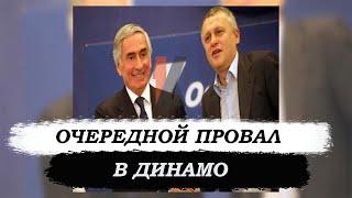 Очередной дичайший провал менеджмента Динамо Киев Все про ситуацию с Каргбо Вокруг да Около