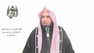 الشيخ زيد البحري أمثلة على أخطاء واضحة وقع فيها الكثير يبينها حديث ( لا يلدغ المؤمن من جحر مرتين )