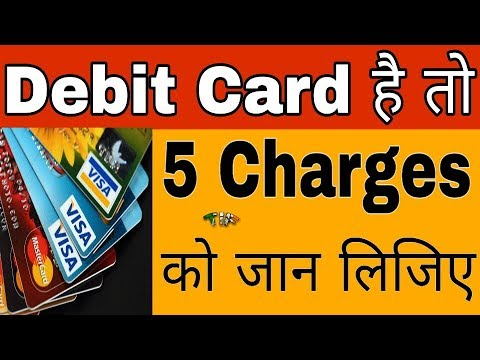 ATM है तो इन चार्ज को जाने 5 Charge On ATM Debit Card Which Is Charge By Private And Government Bank