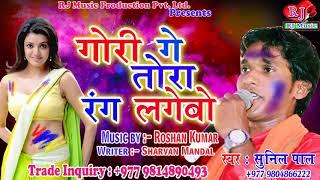 2018 का सबसे हिट होली गाना Gori Ge Tora Rang Lagebau _ Singer Sunil pal