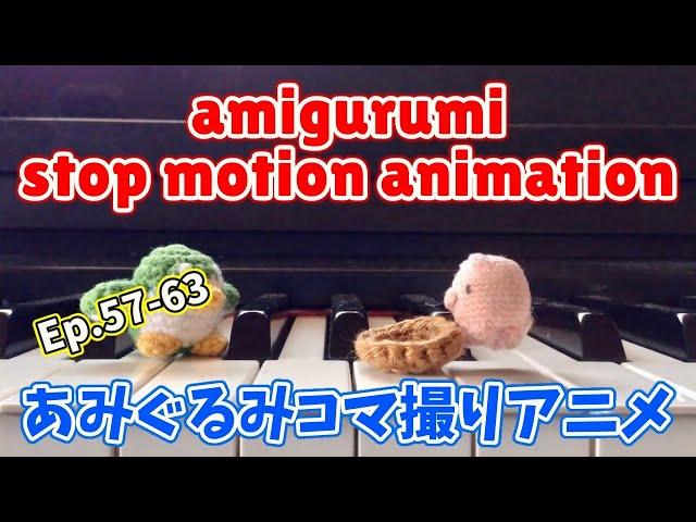 あみぐるみコマ撮りアニメ『かんたとこたろう』Ep57-63 | amigurumi stop motion animation Ep57-63