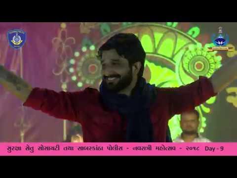 Sabarkantha Navratri Mahotsav-2018 II Day-09 II Gaman Santhal II Part-05