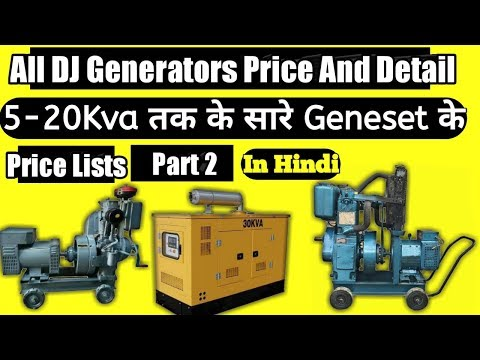 All DJ Generator Price And Detail Part-2 [In HINDI] [gasoline generator price][power generator]