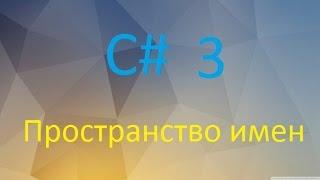 C# урок №3: Пространство имен
