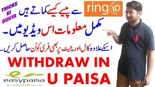 How to Earn money from Ring ID app 2018