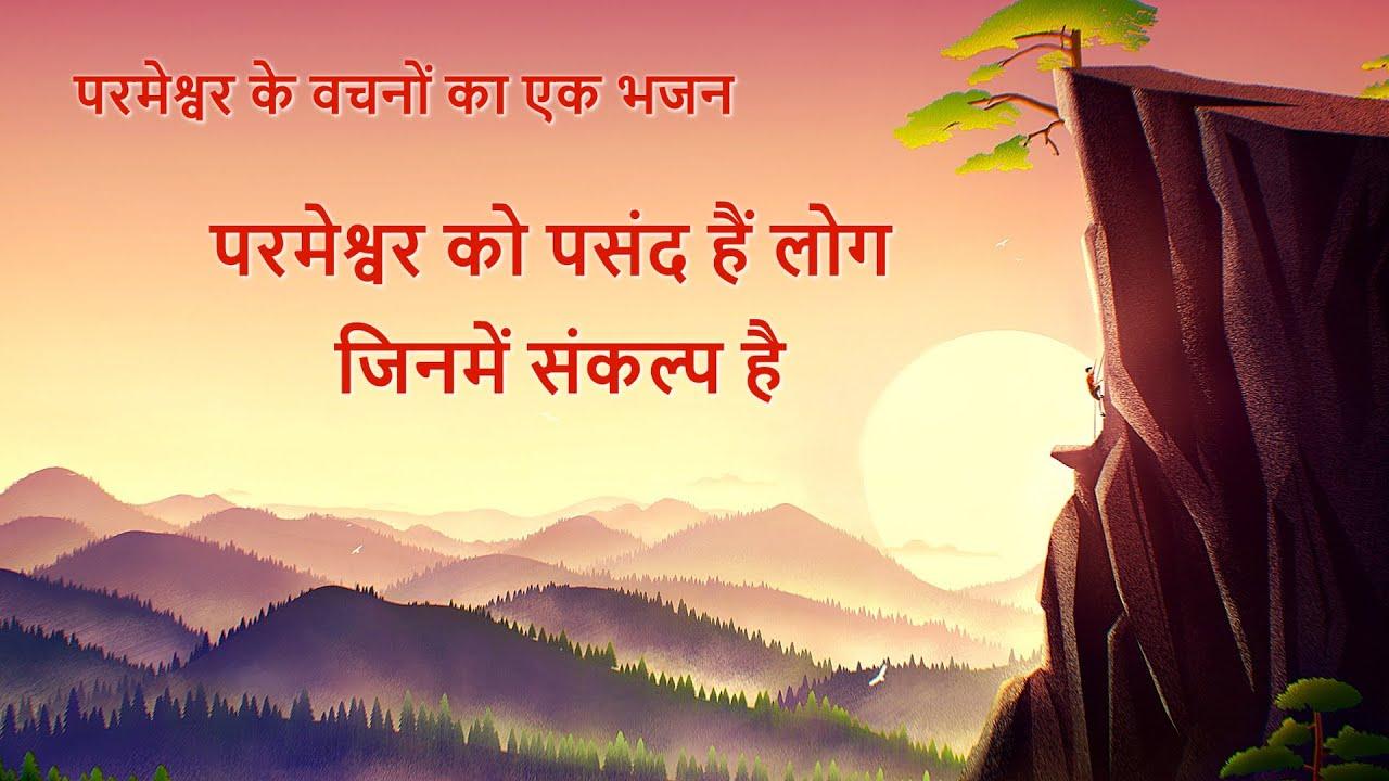 Hindi Christian Song | परमेश्वर को पसंद हैं लोग जिनमें संकल्प है (Lyrics)