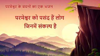 Hindi Christian Worship Song | परमेश्वर को पसंद हैं लोग जिनमें संकल्प है (Lyrics)