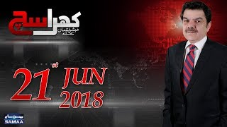 Khara Sach | Mubashir Lucman | SAMAA TV | 21 June 2018