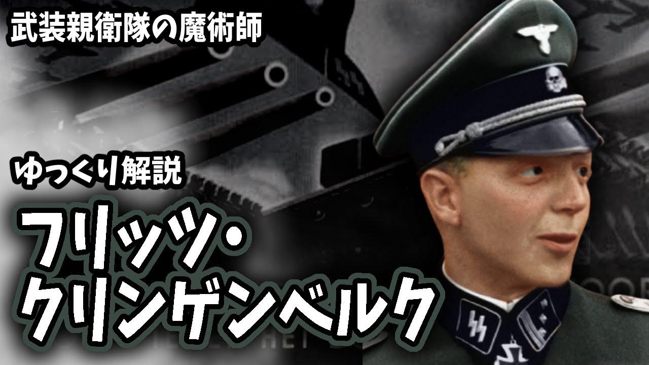 【ゆっくり解説】フリッツ・クリンゲンベルク