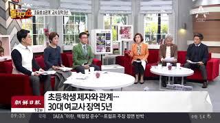 """""""강간과 동일"""" 제자와 성관계 여교사, 징역 5년"""