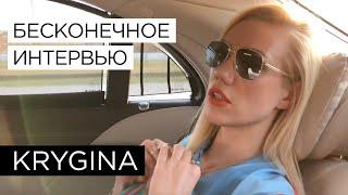 """Елена Крыгина """"Бесконечное интервью"""" выпуск 1"""